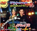 Concert DVD : Buapun Tungsoe VS Srijun Wesri - Sood Yord Morlum Sing Vol.16