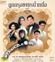 MP3 : Grammy Gold - Loog Krung Petch Narm Nueng - Vol.2