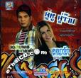 Karaoke VCD : Chalermphol Malakum & Dokruk Duangmala - Koo Hoo Koo Jarb