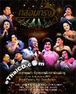 Concert DVDs : Glom Krung