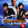 Grammy Gold : Loog Thung Pleng Hit - Mike & Phai & Pee - Vol.2