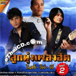 Karaoke DVD : Grammy Gold : Loog Thung Pleng Hit - Mike & Phai & Pee - Vol.2