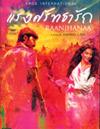 Raanjhanaa [ DVD ]
