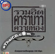 MP3 : Carabao - Kwai Thong