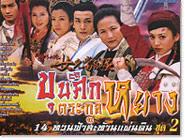 HK serie : Legendary Fighter - Yang's Heroine [ Part.2 ]