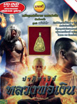 Patiharn Luang Por Ngern [ DVD ]