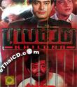 Khilona [ DVD ]