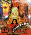 Naaga Laxmi [ DVD ]