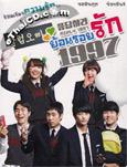 Korean serie : Reply 1997 [ DVD ]