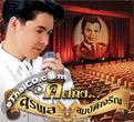 Karaoke DVD : Got Jukkrapun - Kid Tueng Surapol Sombatcharouen
