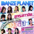 Grammy : Danze Planet - Loog Thung Sao Hit...Tid Chard