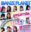 Grammy : Danze Planet - Loog Thung Sao Hit...Tid Chard