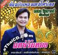 Karaoke VCD : Tossapol Himmapan - Lae Wun Thong