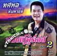Tossapol Himmapan : Sombat Four S - Vol.2