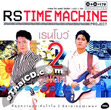 Karaoke DVD : RS. Time Machine : Tom Rainbow - 2 Style