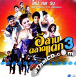 Karaoke DVD : R-Siam : Special album - Esarn Talard Taek 3