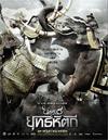 King Naresuan : Episode 5 [ DVD ]