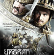 King Naresuan : Episode 5 [ VCD ]