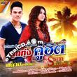 Karaoke DVD : Kluay Stamp & Ratchanok Srilophan : Loog Thung Koo Hit - Vol.2