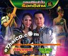 Concert VCD : Lum Sing Rock Esarn - Vol.24