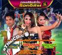 Concert VCD : Lum Sing Rock Esarn - Vol.25