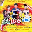 Karaoke DVD : Grammy Gold - Mun Zap Ver