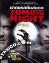 Zombie Night [ DVD ]