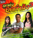 MP3 : Grammy Gold - Loog Thung Yok Kumlung 3