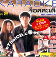 CD+VCD : Rock Saderd -  Vol.2 - Noom Nong Hee
