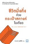 Book : Cheevit Mungkung Duay Krapao Starng Bai Deaw