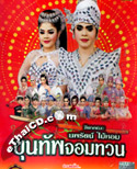 Li-kay : Nopparat Maihom - Khun Thup Jorm Tuan