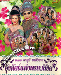 Li-kay : Papoom Malainark - Aung Hut Haeng Prom Likit