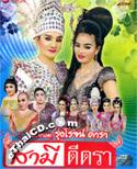 Li-kay : Roongroj Dara - Samee Tri Tra
