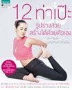 Book : 12 Tar Pae Roop Rarng Suay Sarng Dai Duay Tua Khun Eang