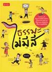 Book : Thamma Mai Mee See