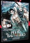 Comic : Swimmer