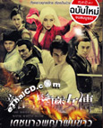 HK serie : The Bride with White Hair (2012) [ DVD ]