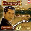 Waiphoj Phetsuphane : Mae Baeb Pleng Loog Thung - Vol.1