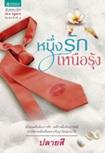 Thai Novel : Nueng Ruk Nuer Roong