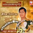 Waiphoj Phetsuphane : Mae Baeb Pleng Loog Thung - Vol.2