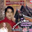 Waiphoj Phetsuphane : Mae Baeb Pleng Loog Thung - Vol.3