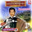Waiphoj Phetsuphane : Mae Baeb Pleng Loog Thung - Vol.4