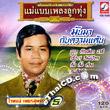 Waiphoj Phetsuphane : Mae Baeb Pleng Loog Thung - Vol.5