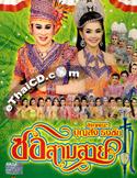Li-kay : Boonsong Thongchai - Sor Sarm Sai