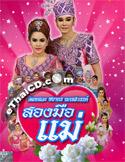 Li-kay : Chayakorn Nakornsawan - Song Mue Mae