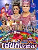 Li-kay : Praethong Petchroongrueng - Sanae Nang Harm