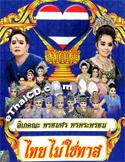 Li-kay : Promsorn Pornpraprom - Thai Mai Chai Tard