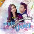 Karaoke DVD : Tai Oratai & Tuktan Chollada - Loog Thung Koo Hit