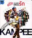 Concert DVDs : Pongsit Kumpee - Kumpee Pleng Ruk