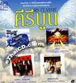 MP3 : RS. Classic - Kiriboon
